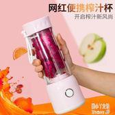 迷你電動果汁杯便攜式榨汁機USB充電榨汁戶外果汁機果蔬攪拌 JY9611【潘小丫女鞋】