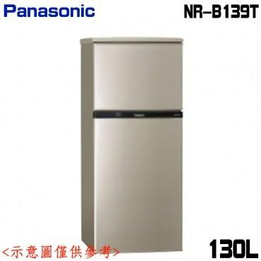 好禮送★【Panasonic國際】130L雙門電冰箱NR-B139T