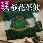 源參匯 長野人蔘 - 人蔘花茶飲* 3盒【免運直出】