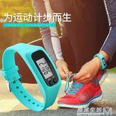 多功能成人計步器老人學生運動電子計數器手錶卡路里跑步器手環  igo 遇見生活