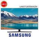 贈全省基本安裝 三星 65吋 65TU8500 Crystal UHD 4K 電視 公貨 UA65TU8500WXZW