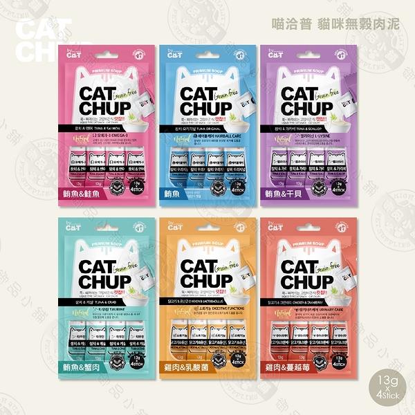 [3包組] 喵洽普 Cat Chup 貓咪肉泥 13gx4條 無穀 營養 肉泥 隨手包 貓零食 貓肉泥