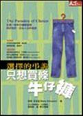 (二手書)只想買條牛仔褲