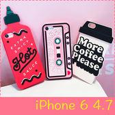 【萌萌噠】iPhone 6/6S (4.7吋) 歐美創意 辣椒醬咖啡複古磁帶保護殼 全包矽膠軟殼 手機殼 手機套