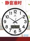掛鐘 鐘表掛鐘客廳圓形創意個性時鐘掛表簡約現代家用靜音電子石英鐘大