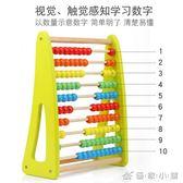 算盤兒童數學幼兒算術教具計算器珠算小學生大號算數棒玩具架  優家小鋪