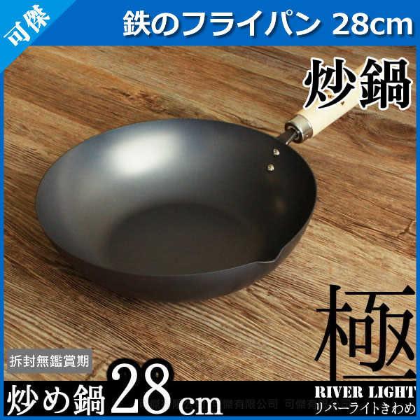 極JAPAN 極鍋 kiwame 日本 極系列 RIVER LIGHT 炒鍋 28CM 料理好物 煮出頂級美味! 可傑