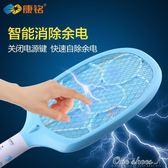 電蚊拍充電式家用電池多功能LED燈強力電蒼蠅拍滅蚊拍電蚊拍  one shoes YXS