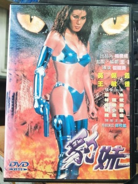 挖寶二手片-Z89-018-正版DVD-華語【豹妹】-黃佩霞 王敏德(直購價)
