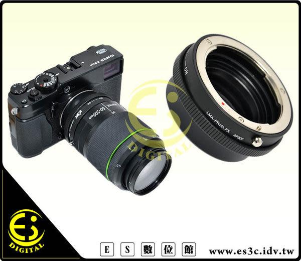 ES數位館 專業級 Pentax K 系列鏡頭轉Fuji X-Pro 1 X 系列 機身 專用 機身鏡頭 轉接環 KW73
