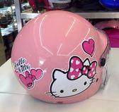 Hello Kitty安全帽,兒童安全帽,K857,KT021/粉