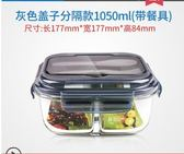 保鮮盒玻璃微波爐加熱專帶蓋用便當碗上班長方形成人分隔飯盒 曼莎時尚