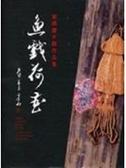 二手書博民逛書店《魚戲荷香:黃媽慶木雕作品展》 R2Y ISBN:9789860