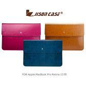 ☆愛思摩比☆JISONCASE Apple MacBook Pro Retina 13 吋 奢華真皮內膽包 皮套 手拿包