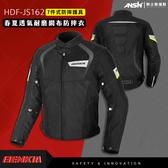 [安信騎士]  BENKIA HDF-JS162 黑黃 夏季 透氣 防摔衣 七件式護具 騎士服 車衣 JS162
