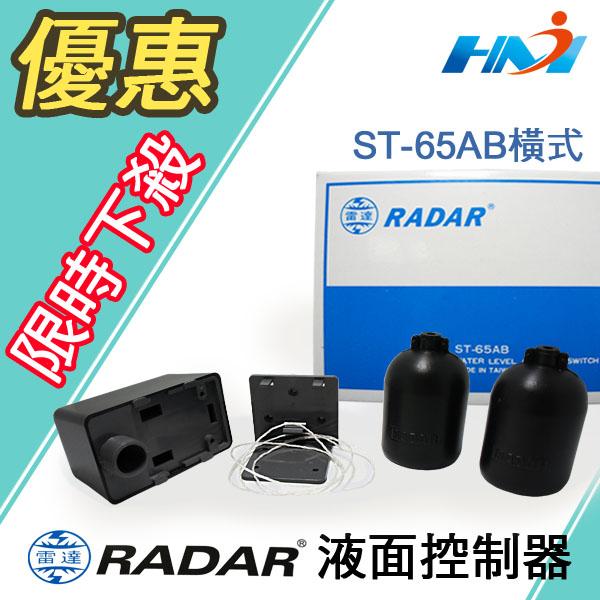 《省水配備》雷達牌 RADAR ST-65 AB 橫式 液面控制器 /水塔開關 /水塔專用電浮球開關/ 水位自動開關