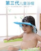 寶寶洗頭神器兒童洗發浴帽小孩幼兒洗澡帽防水嬰兒護耳硅膠可調節      傑克型男館