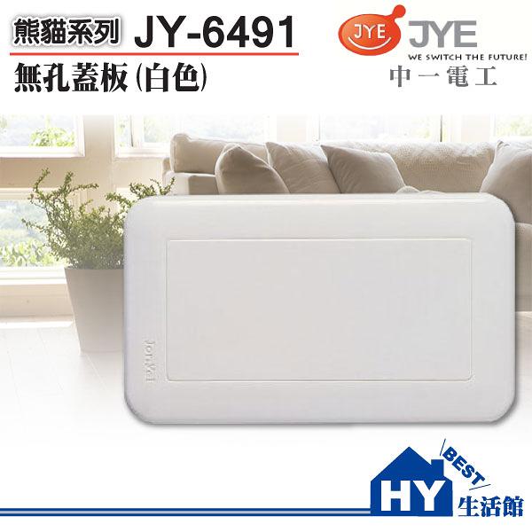 中一電工熊貓系列螢光開關大面板JY-6491一連無穴蓋板 (白) 封口蓋板