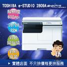 【新機上架】TOSHIBA 2809A多功能黑白數位影印機
