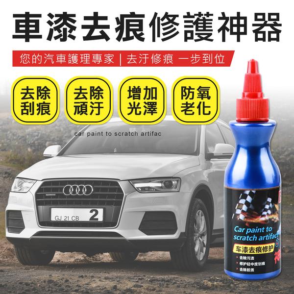 超值兩入 汽車美容修護 輕度滑痕去除劑 刮痕 鳥糞 去汙劑 泥土 去汙泥 美容泥土