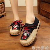 民族鞋 春夏季新款圓頭鞋女刺繡民族風布鞋透氣粗跟手工編織亞麻鞋女 綠光森林