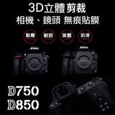 Nikon D850 / D750 / D810 機身貼膜 無痕 相機貼膜 已切割好完美服貼 碳纖維 / 皮革紋 德寶光學