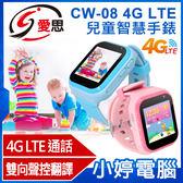 【免運+24期零利率】一日促銷 IS愛思 CW-08 4G LTE兒童智慧手錶 LINE視訊通話 雙向聲控翻譯 精準定位