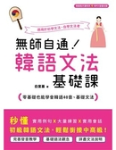 無師自通!韓語文法基礎課:零基礎也能學會韓語40音、基礎文法