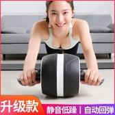 健腹輪 自動回彈健腹輪腹肌速成神器滾輪男女瘦運動卷腹滑輪家用健身器材