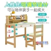 兒童書桌 兒童課桌椅書桌套裝家用小學生寫字簡約小孩作業學習可升降實木JY【快速出貨】