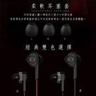 UiiSii 入耳式線控耳機 【BA-T6】 震撼低音 雙動圈 複合振膜設計 麥克風通話清晰 線控設計 新風尚