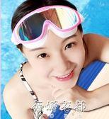 泳鏡女士高清防水防霧時尚炫彩大框游泳眼鏡男士游泳裝備  蓓娜衣都