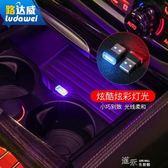 車載USB氛圍燈led點煙器裝飾車內氣氛燈寶馬汽車usb氛圍燈免改裝 道禾生活館