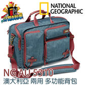 【24期0利率】National Geographic 國家地理 澳大利亞系列 NG AU5310 兩用 後背/側背包