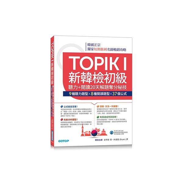 TOPIK I新韓檢初級(聽力+閱讀20天解題奪分秘技)(附韓師錄製MP3音檔Q