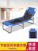 辦公室折疊躺椅單人午休午睡折疊床家用簡易便攜式隱形懶人行軍床 WD 薔薇時尚