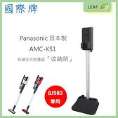 2019新品【送城市杯】國際牌 Panasonic AMC-KS1 日本製 無線手持吸塵器「收納架」 MC-BJ980專用