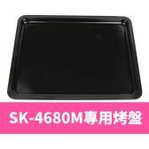  配件   SK-4680M專屬砝琅烤盤/微電腦烤箱專用砝琅烤盤