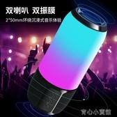 (快出)網紅藍芽音響小型無線帶彩燈七彩閃光抖音同款手拿高音質重低音炮迷你小便攜式