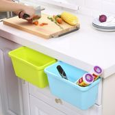 桌面垃圾桶廚房垃圾桶櫥櫃門掛式雜物桶創意桌面垃圾桶 (全館88折)