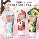 韓國 KWAILNARA 玫瑰/棉花/酪梨 弱酸性 B5洗卸潔面乳 120ml