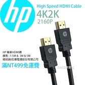 3米 旺德電通經銷【HP001GBBLK3TW】黑 支援2K/4K 2160P HDMI 轉 hdmi 電視線