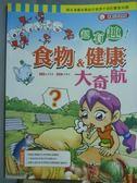 【書寶二手書T5/少年童書_PIH】超有趣食物和健康大奇航_李英美