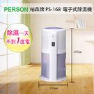 日本PERSON 柏森牌 電子式除濕機P...