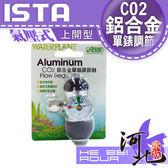 [ 河北水族 ] 伊士達 ISTA 《氣壓式》鋁合金CO2單錶調節器(上開型)