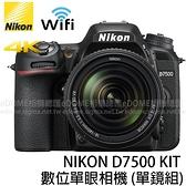 贈禮券~NIKON D7500 KIT 附 18-140mm VR (24期0利率 免運 國祥公司貨) 支援4K 數位單眼相機