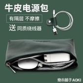 ACECOAT筆記本電源線滑鼠外設便攜包數碼配件收納包「青木鋪子」