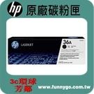 HP 原廠黑色碳粉匣 CB436A (36A) 適用:P1505n/M1522n/M1522nf