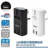SAMPO聲寶雙USB萬國充電器轉接頭二入組 EP-U141AU2