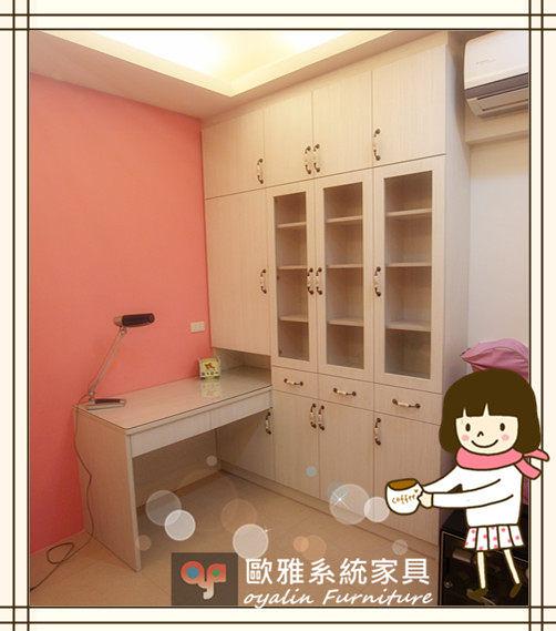 【歐雅系統家具】系統家具 系統收納櫃 書房書櫃設計